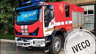 [Обзор Пожарной машины] АвтоЦистерна  IVECO