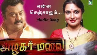 Yenna Senjaalum Song | Azhagar Malai | Tippu | benny | Ilayaraja