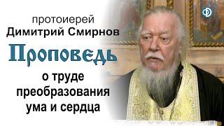 Download Проповедь о труде преобразования ума и сердца (2020.01.11) Mp3 and Videos