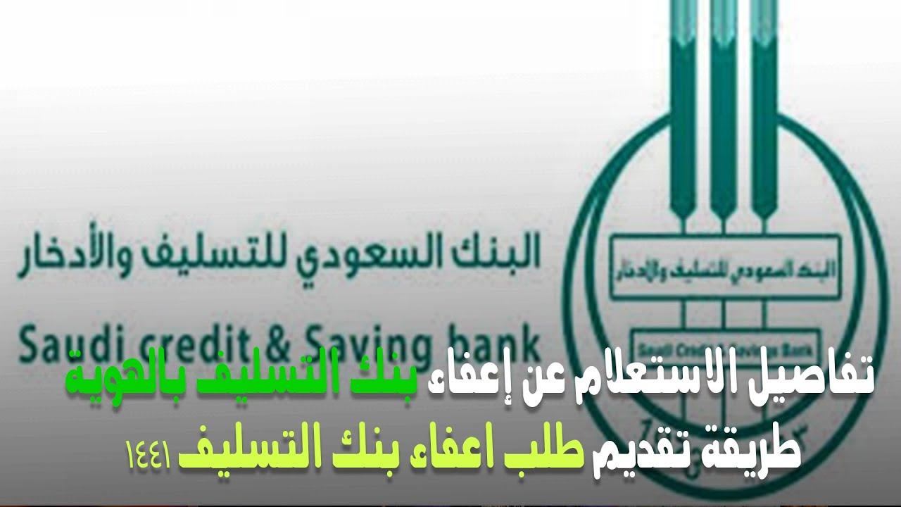 تفاصيل الاستعلام عن إعفاء بنك التسليف بالهوية طريقة تقديم طلب اعفاء بنك التسليف 1441 Youtube
