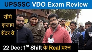 UPSSSC VDO Exam Question 1st Shift, 22 December 2018 Review by Candidates | UP वीडीओ परीक्षा