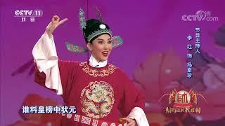 [梨园闯关我挂帅]黄梅戏《女驸马》选段 演唱:李红| CCTV戏曲