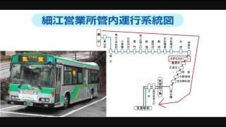 遠鉄バス車内放送 奥山→気賀駅前 神宮寺~清水橋