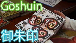 Goshuin (御朱印) 【Japanische Kultur】