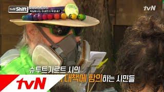 tvN Shift 환경 선진국 독일도 미세먼지 투쟁 중? 181110 EP.3