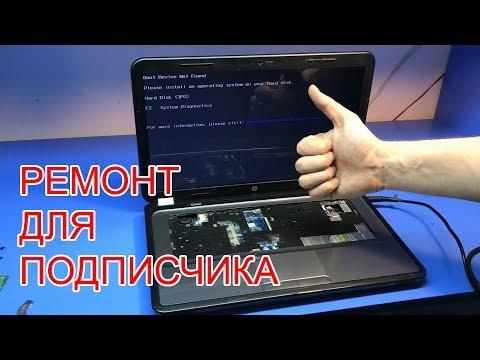 Нет изображения/Моргает CAPS/Проблема со звуком.Ноутбук HP G6-1336er