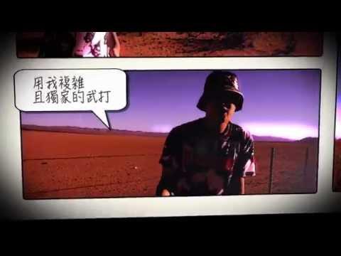 人人有功練-BRa.k.a.BuzzRhyme -【Lyrical Punisher 】OFFICIAL VIDEO