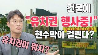 """건물에 """"유치권 행사중"""" 현수막이 걸…"""