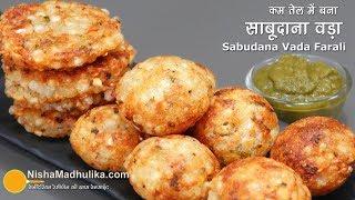 Sabudana Vada | कुरकुरा साबूदाना वड़ा - दो तरह से  कम तेल में बना   | Crispy Sago Patties