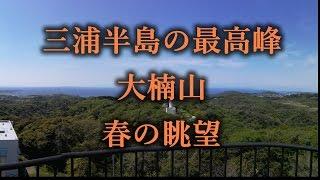 横須賀 大楠山からの眺望
