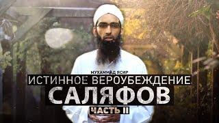 ᴴᴰ Истинное вероубеждение саляфов (часть ll). Мухаммад Ясир Аль Ханафи
