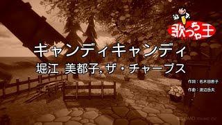 アニメ「キャンディ・キャンディ」オープニングテーマ 人気曲のカラオケ動...