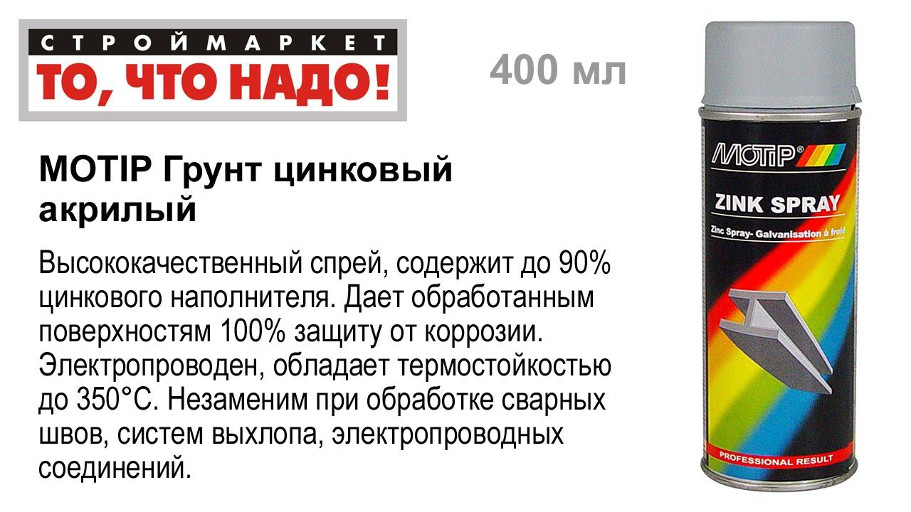 MOTIP Грунт для пластика 400мл - грунтовка для пластиков .