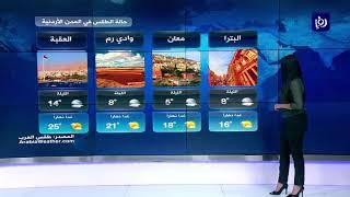 النشرة الجوية الأردنية من رؤيا 23-11-2019 | Jordan Weather
