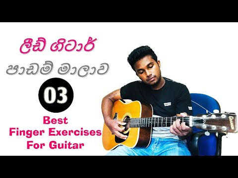 best finger exercises for guitar players lead guitar lesson 03 in sinhala youtube. Black Bedroom Furniture Sets. Home Design Ideas