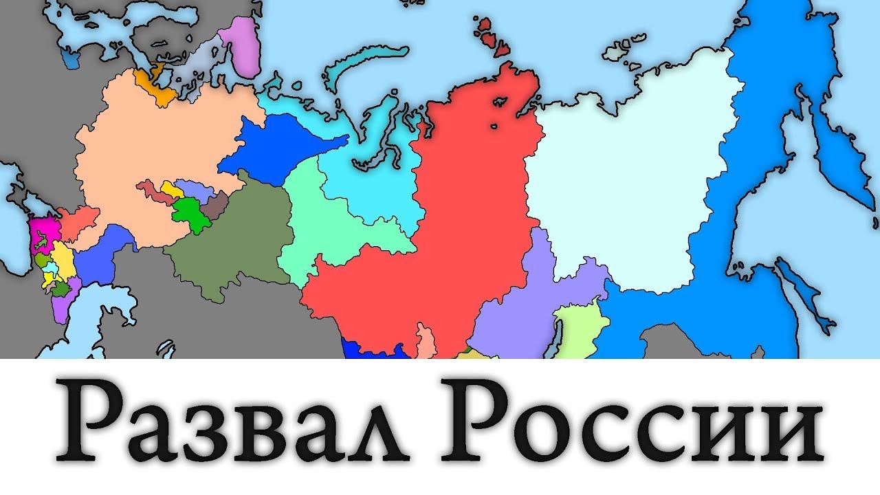 Развал России (Сепаратизм в России) - YouTube