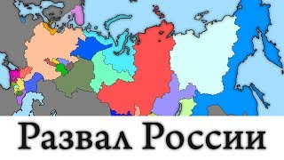 Развал России (Сепаратизм в России)