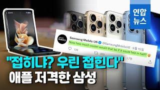 부러움? 실망감?…삼성, 아이폰13 공개되자 애플 저격…