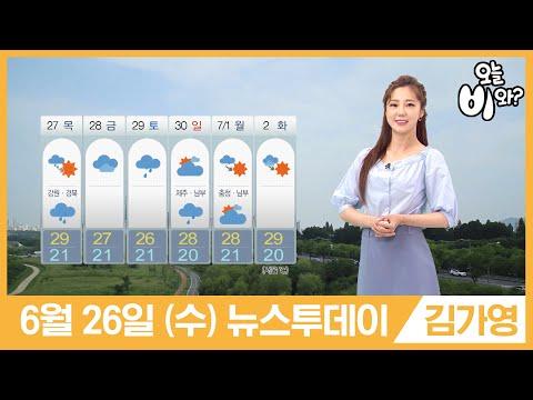 [오늘날씨] 김가영 : 뉴스투데이 기상예보 20190626