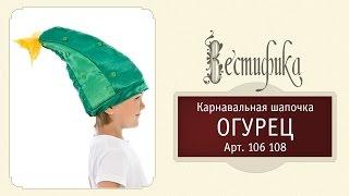 Карнавальная шапочка Огурец для детей от российского производителя Вестифика(, 2014-08-29T12:12:03.000Z)