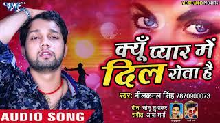 क्यूँ प्यार में दिल रोता है Neelkamal Singh का सबसे बड़ा दर्द भरा गीत Hindi Sad Song 2019