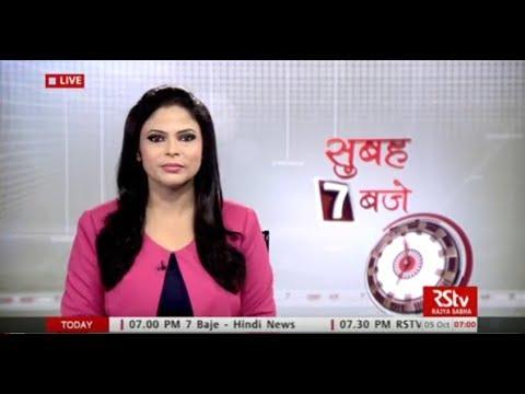 Hindi News Bulletin | हिंदी समाचार बुलेटिन – Oct 05, 2017 (7 am)