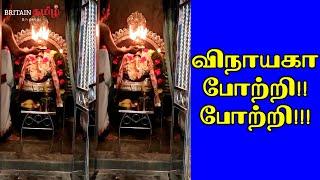 Lord Vinayaga   விநாயகா போற்றி!! போற்றி!!!   Britian Tamil Bhakthi