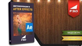 [F3D] Цветокоррекция в After Effects CC2015 / Введение