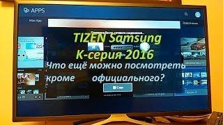 Samsung TV Smart K-серии OC Tizen-Что ещё можно посмотреть кроме официального? UE32K5500AU