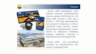 AMD 2013 Презентация(Компания AMD, представляющая в России Южно-Корейские заводы, производящие запчасти для корейских авто, реали..., 2013-09-18T10:24:05.000Z)