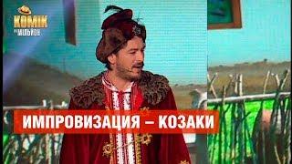 Сергей Притула зажег в талант-шоу – Козаки –  Комик на миллион    ЮМОР ICTV