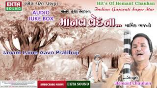 Janam Laine aavo Prabhuji || Hemant Chauhan || Gujarati Bhajan