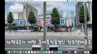 춘천휴대폰성지. 춘…
