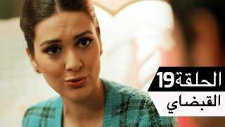 القبضاي – Karadayı الحلقة 19