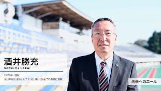 OBインタビュー 「未来へのエール」/コニカミノルタ陸上競技部