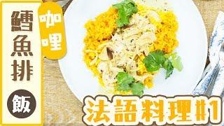 【法語Cuisine#1】一邊學法語一邊學做法國料理!Uta新料理節目教你做「法式咖哩鱈魚排飯」!| Curry de poisson aux épices Vadouvan | Utatv