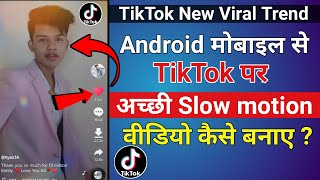 How To make perfect Slow motion videos in Tik Tok | Tik Tok Trending Slow Motion videos | Slomo