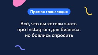 Всё, что вы хотели знать про Instagram для бизнеса, но боялись спросить