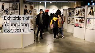 2019 영종C&C 미술학원 전시회 및 세미나 스케치 …