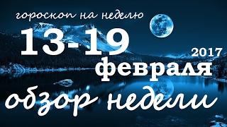 Гороскоп с 13 по 19 февраля 2017 года Обзор недели для всех знаков зодиака фишки