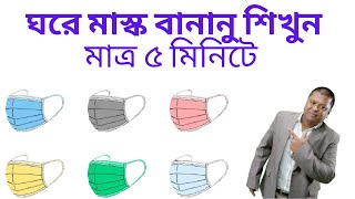 How to make reusable mask at home : Mask bananur sahoj upay sikhun 5 minute bangla |  facemasks |