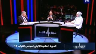 النائب نبيل غيشان والنائب وفاء بني مصطفى - الدورة العادية الاولى لمجلس النواب الثامن عشر