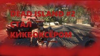 DEAD ISLAND #2 СТАЛ КИКБОКСЁРОМ