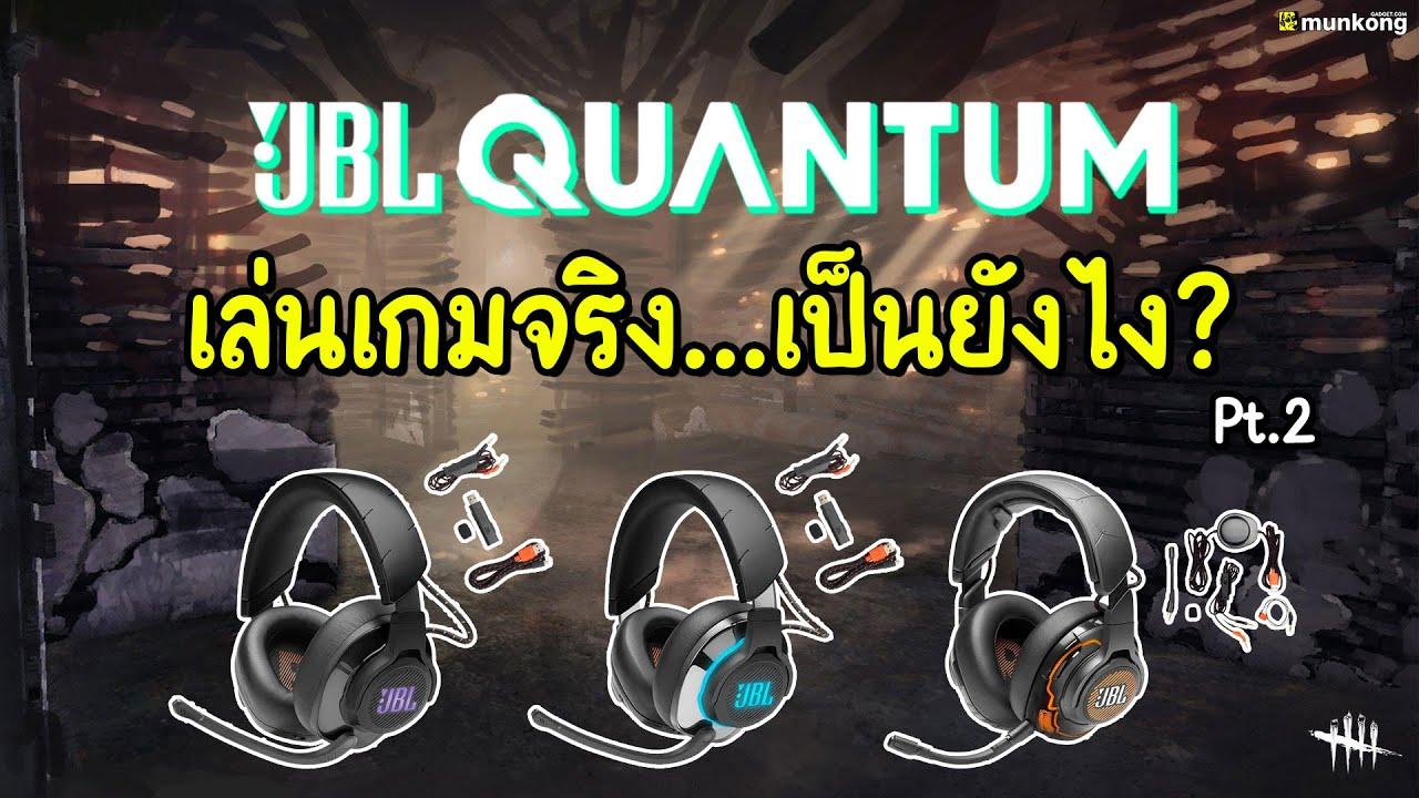 รีวิวหูฟังเกมมิ่ง JBL Quantum Part 2