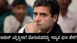 Rahul Gandhi's Padmasana Jibe At PM Narendra Modi   OneIndia Kannada