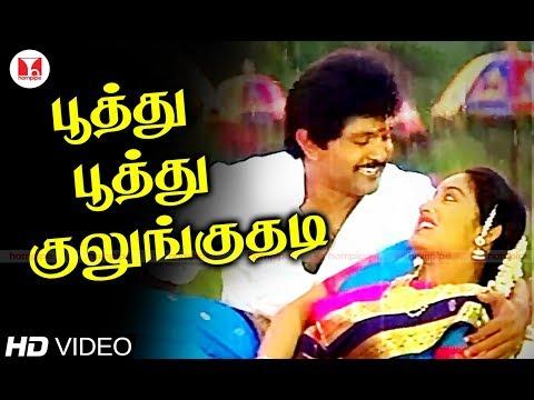 பூத்து பூத்து குலுங்குதடி   Poothu Poothu Kulunguthadi   Kumbakarai Thangaiah   Hornpipe Tamil Songs