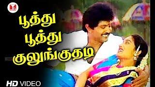 பூத்து பூத்து குலுங்குதடி | Poothu Poothu Kulunguthadi | Kumbakarai Thangaiah | Hornpipe Tamil Songs