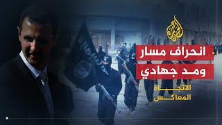 الإتجاه المعاكس -  الجماعات الجهادية والثورات العربية