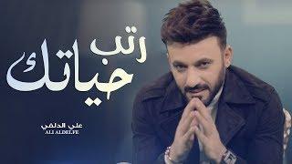 علي الدلفي - رتب حياتك || Ali Aldelfe - Ratib Hayatak