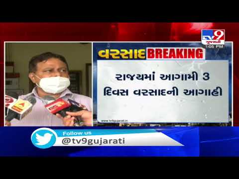 Gujarat likely to receive rainfall during next 3 days, predicts MeT dept | TV9News